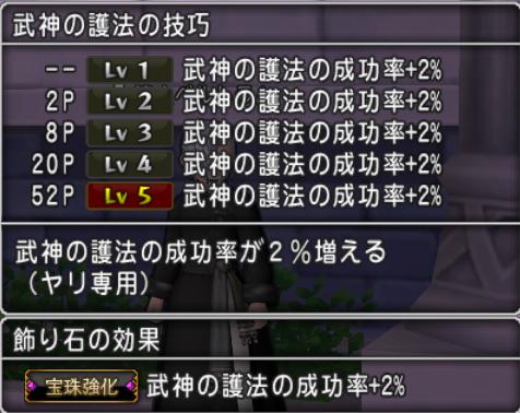 家 ドラクエ x 武闘