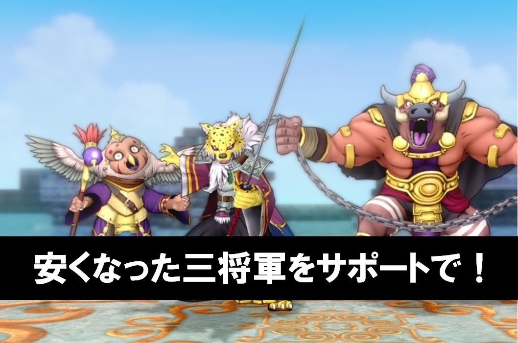 三 将軍 10 帝国 ドラクエ